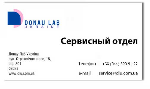 Donau Lab Ukraine Service